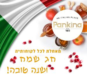 Pankina